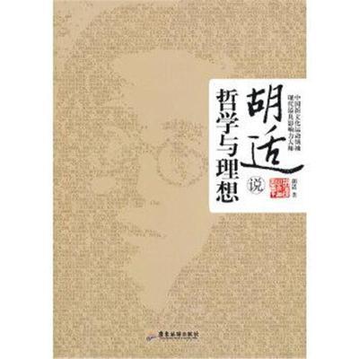 正版书籍 胡适说:哲学与理想 9787807667995 广东旅游出版社