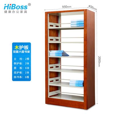 HiBoss鋼制書架木護板雙面書架學校圖書館書架閱覽室書架書店書架