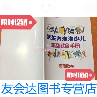 【二手9成新】新東方泡泡少兒家庭教育手冊高段數學 9783308087834