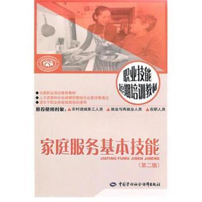 全新正版 家庭服务基本技能(第2版):短期培训
