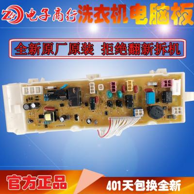 適用于適用三洋滾筒洗衣機鎖DG-F6031W DG-F60311BCG開關 主板 一個顯示板