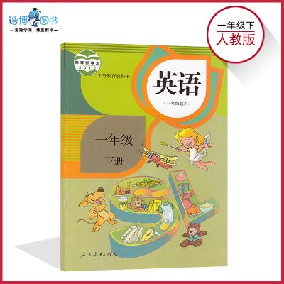 一年級下冊英語書SL人教版(一年級起始)小學教材課本教科書 1年級下 人民教育出版社