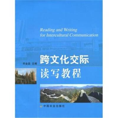 跨文化交际读写教程 宋金品 9787109128798 中国农业出版社