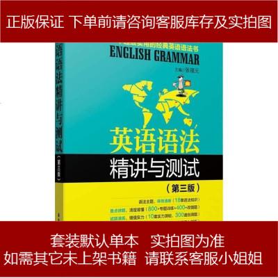 英語語法精講與測試 9787562835219
