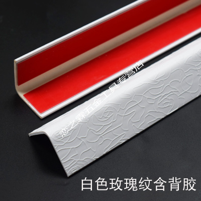 PVC墻護角條 護墻角保護條貼防撞條陽角線包邊裝飾條直角條免打孔 36mm白色玫瑰紋含背膠 1.5m