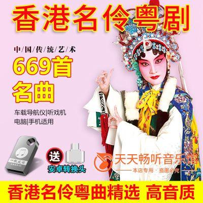 香港名伶粵劇粵曲精選戲劇戲曲車載U盤音樂老人聽書內存卡非CD碟