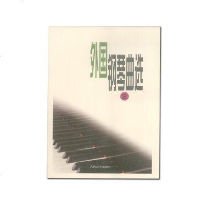 正版圖書 外國鋼琴曲選2 曲集 曲書 世界著名名曲曲庫 李斯特 貝多芬經典大全 鋼琴書 鋼琴譜 五線譜 兒童 少兒