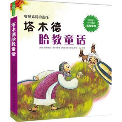 正版塔木德胎教童话 金京雅 /著 准妈妈读胎教童话 有效的孕妇胎教故事书准爸爸 孕妇书怀