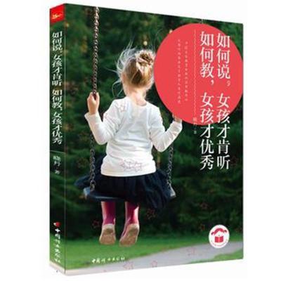 正版书籍 如何说女孩才肯听,如何教女孩才 9787512715226 中国妇女出版社