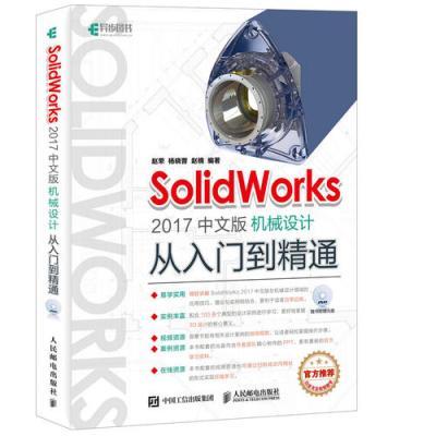 SolidWorks 2017中文版機械設計從入門到精通