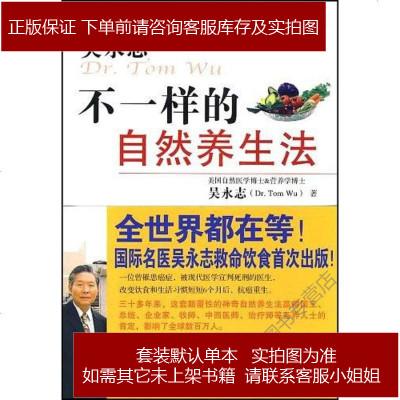 不一樣的自然養生法 吳永志 珠海出版社 9787545300734