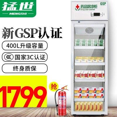猛世(MENGSHI)藥品涼柜雙藥品冷藏柜醫用冰箱三藥柜立式單GSP認證大藥房帶溫度記 單門上置壓縮機【升級款400L】