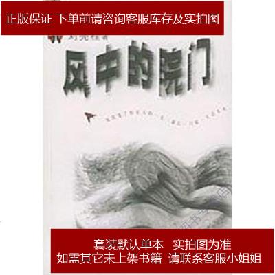風中的院 劉亮程 上海文藝出版社 9787532121816