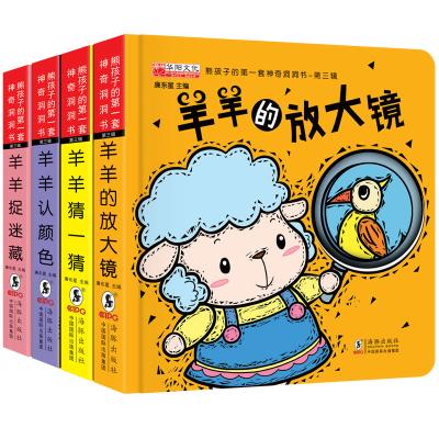 熊孩子的套神奇洞洞書全4冊 繪本0-3歲撕不爛學齡前啟蒙早教認知書籍0-3-4歲寶寶圖書5-6周歲幼兒園寶寶小中班嬰