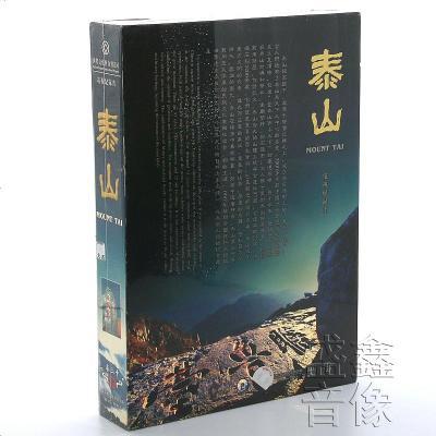 正版紀錄片光盤碟片 世界文化與自然遺產:泰山 精裝版 6碟DVD