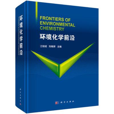 環境化學前沿