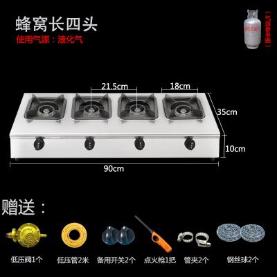 商用液化氣天然氣三四六八3468孔砂鍋灶多頭煤氣灶商用 蜂窩分散長4頭(液化氣)+配件