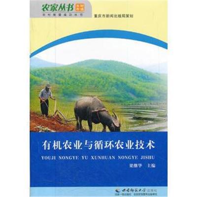 有机农业与循环农业技术/农村致富成功丛书/农家丛书梁继华9787562146889西