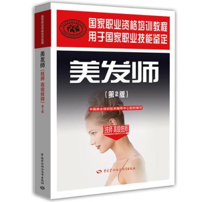 美發師(技師 高級技師)(第2版)---國家職業資格培訓教程