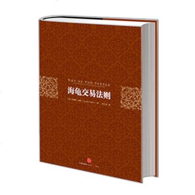 海龟交易法则(第三版) 柯蒂斯.费思 著 投资理财 股票 中信出版社图书 书 正版书籍