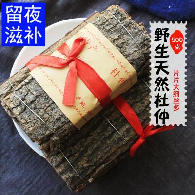 【閃電發貨】杜仲 杜仲皮 云南老樹杜仲厚片500g
