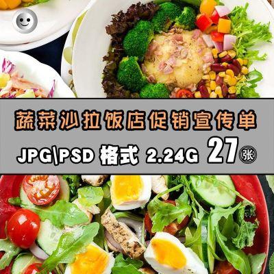 CYT066-餐飲美食PSD海報背景模板蔬菜沙拉飯店 宣傳單廣告素材