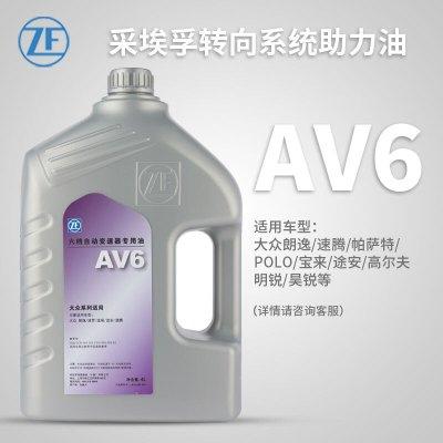 采埃孚/ZF 6速波箱油 ATF全合成 自動變速箱油 AV6 4L裝