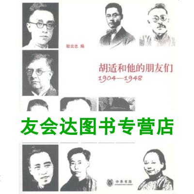 正版 胡適和他的朋友們(1904-1948)9787101081367耿云志,中華書局放心購買