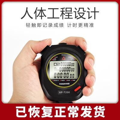 裁判秒表計時器田徑比賽運動學生跑步訓練游泳三排顯示電子秒表