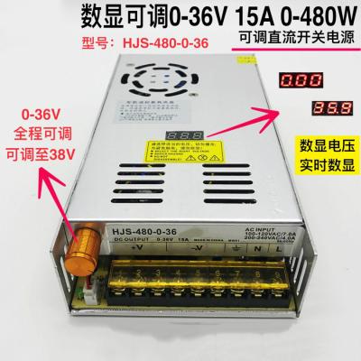 数显可调电源0-36V15A直流稳压开关电源480W航加HJS-480-0-36