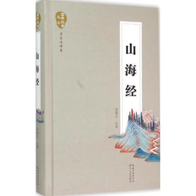 正版 山海经 李慕古 注译 长江文艺出版社 9787535480781 书籍