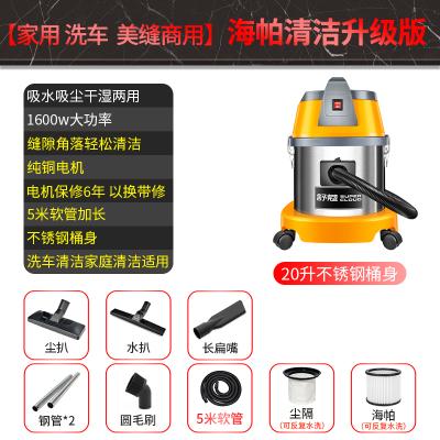 吸塵器家用小型大吸力商用干濕兩用裝修美縫洗車店專用吸塵機定制 海帕升級版黃色(7配件)