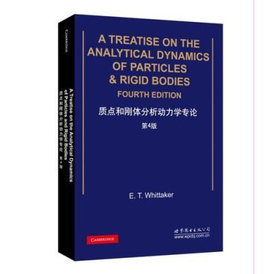 质点和刚体分析动力学专论