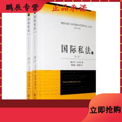 【 】 国际私法(第二版)(上下卷)