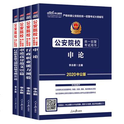 中公教育2020年公安院校招警考试用书申论 行测 申论高分范文101篇 行测高频考题2001道4本套 公安联考公安知