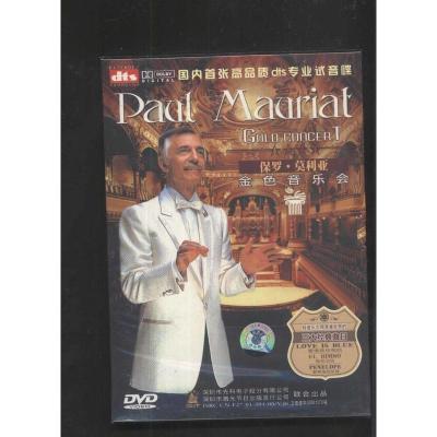 Paul Mauriat 保羅莫利亞 金色音樂會 深飛正版 DVD 高品質DTS