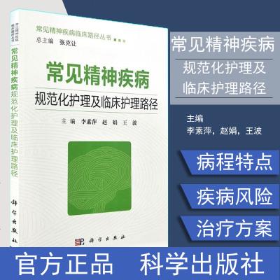 正版   常見精神疾病規范化護理及臨床護理路徑 李素萍 科學出版社