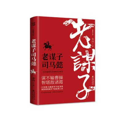 老谋子司马懿(最新修订版)