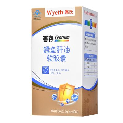 惠氏 善存(Centrum)千林 鳕鱼肝油软胶囊0.5g*60粒 儿童营养品 含维生素AD、DHA