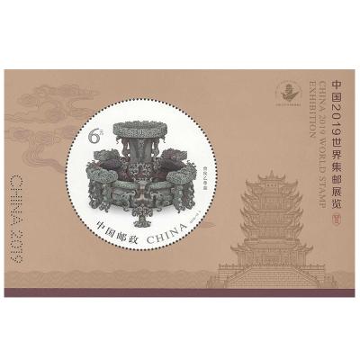 2019-12 《中国2019世界集邮展览》纪念邮票 小型张