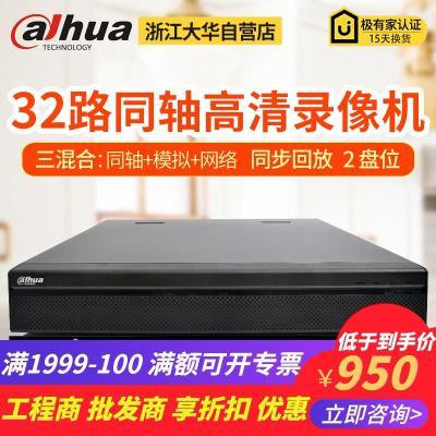錄像機4盤位大華 DH-HCVR5232AN-V4替代HCVR4232AN 32路2盤位三網混合錄像機