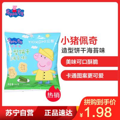 小豬佩奇PeppaPig造型餅干海苔味18克 寶寶兒童零食