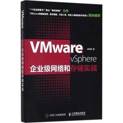 VMware vSphere企業級網絡和存儲實戰 何坤源 著 專業科技 文軒網