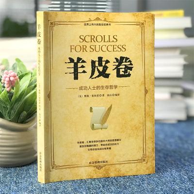 羊皮卷正版書籍全集原著單本創業辦事職場經商成功勵志書籍排行榜青春勵志