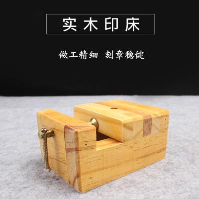 中號印章刻章固定工具夾具 學生印床 實木刻床篆刻印床