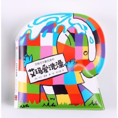 花格子大象洗澡書:艾瑪愛洗澡