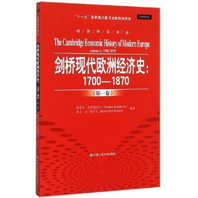 劍橋現代歐洲經濟史--1700-1870(D1卷)/經濟科學譯叢9787300210346