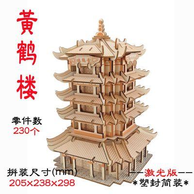 米圣藍木質3d立體拼圖成人兒童高難度手工拼裝建筑模型房子玩具 大10版:激光款鶴樓 不帶燈光效果