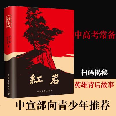 紅巖書/紅色解放戰爭題材小說/青少年  愛國主義教科書《烈火中永生》改編/中國青年出版社/統編版部編版7年級下書籍