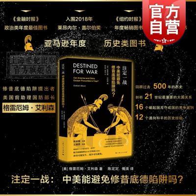 注定一戰 格雷厄姆艾利森 修昔底德陷阱 年度歷史類圖書 中美貿易 經濟 世界歷史 金融 上海人民出版社